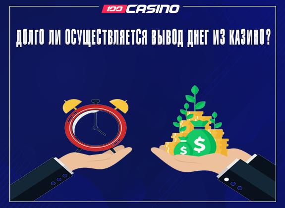 Долго ли выводится деньги с казино сочи казино резорт официальный сайт